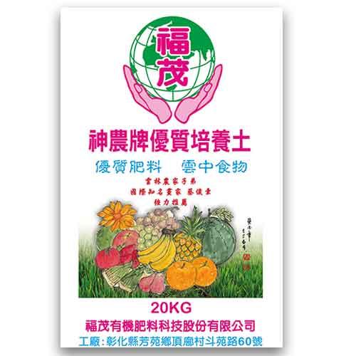 福茂 神農牌優質培養土