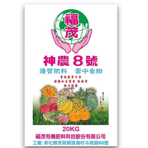 福茂 神農8號優質肥料