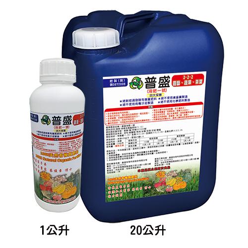 普盛一號 有機液肥