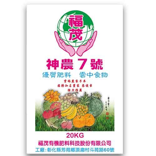 福茂 神農7號優質肥料