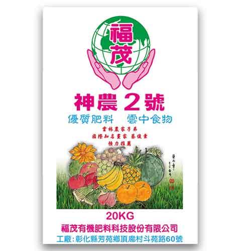 福茂 神農2號優質肥料
