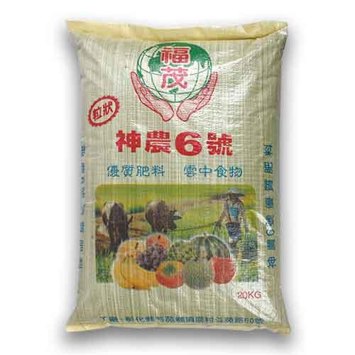 福茂 神農6號優質肥料