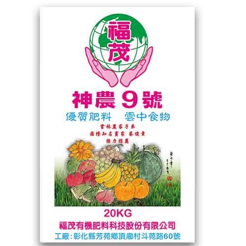 福茂 神農9號優質肥料