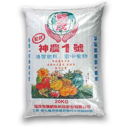福茂 神農1號優質肥料
