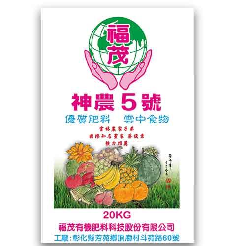 福茂 神農5號優質肥料